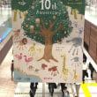 エキュート立川10周年記念!フォレストドーム展示してます
