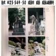 狛犬 No25-549・50 成田市成田 成田山新勝寺