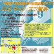 安倍9条改憲NO9.8キックオフ集会(中野)