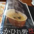 朝食はタマゴのお粥 - 錦糸町/CAYU des ROIS(カユ デ ロワ 亀沢店) -