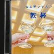 「乾杯」大正琴四重奏レッスンCDと楽譜完成!