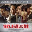 「1987、ある闘いの真実」、韓国民主化闘争の実話を描いた社会派ドラマ。