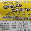 手造りこんにゃく~相模原・丹沢の麓 髙城商店(3-2)