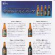 津山麦酒 宇宙ラベルシリーズ