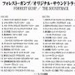 音楽 89曲 『フォレスト・ガンプ オリジナルサウンドトラック』