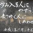 びわ湖歩き28周-②回目=1・北小松南下~蓬莱駅!
