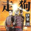 日本の警察 その91「走狗」 伊東潤著 中央公論新社
