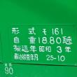 チン電 「モ161形」 貸切ツアー