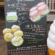 富成伍郎商店とGoro Tominari