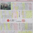 命(いのち)を問い直す=恋知   旭山動物園長ー坂東元さん『人間のエゴ』(同胞新聞)