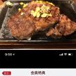 「いきなりステーキ」の誕生日特典ステーキを頂く。