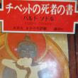 「チベットの死者の書」(1)・・いかにして、輪廻から抜け出すか?