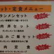 横浜駅西口・元祖ニュー タンタン本舗 で ニュータンタンメン