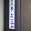下京区  新町通  仁丹