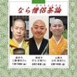 3ヵ寺の修二会を一挙紹介!「修二会さまざま」/2月17日(日)開講!(2019 Topic)
