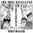 背筋が凍る話【討論】入管法(移民法)改正がもたらすもの[桜H30/12/15]