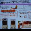 RSP54 サンプル百貨店 味の素ゼネラルフーヅ マキシムトリプレッソボトルコーヒー