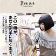 「本の本〜夢眠書店、はじめます〜」