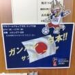 ⚽ガンバレ日本!サッカーフェア!⚽