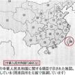 台湾側、「広辞苑」の修正要求 「中華人民共和国の省」との記載「誤り」・・・そのとおり