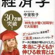 子供の学力向上と因果推論★勉強会9夜目