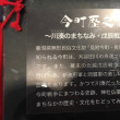 北越戊辰戦争激戦地跡