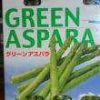 アスパラが北海道から届きました。