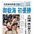大相撲名古屋場所 — 御嶽海、初優勝‼️