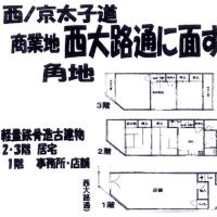 京都市中京区 西大路太子道周辺 店舗付き住宅売り情報