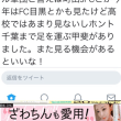 FC目黒☆