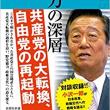 小沢一郎氏への強権的特捜を斬る   2013        櫻井智志