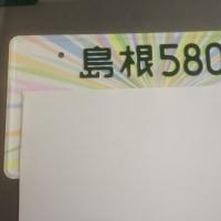 軽乗用車のオリンピック限定ナンバーが入荷しました。