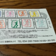 静岡セノバ 【らーめん駅伝】 『麺屋NOROMA』