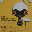 【お知らせ】12/17 クロツラヘラサギ観察会@球磨川