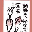 茗荷は花が咲くと実に艶やかで楚々とした和服の女の感じ