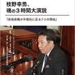 緊急出版! 枝野幸男、魂の3時間大演説