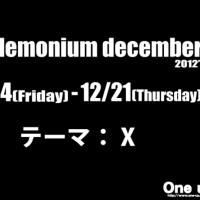 「Pandemonium December テーマ -X-」