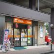 京王高尾駅前郵便局の風景印