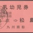 硬券追究0098 九州商船-3 天草航路