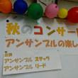 千里山コンサート