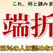 【あなたは読める?】20%の人は読めない難読漢字!30問!