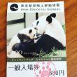 シャンシャンに会ったど〜(*≧∀≦*)上野動物園♪