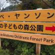 トーベ・ヤンソンあけぼの森公園へハイキング