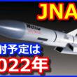 F35搭載新型ミサイル