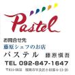 KBCラジオ☆ひまわり号で行くIki Ikiサポートショップ~Paste(パステル)編~