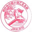 JR北海道・札幌駅(札幌市北区)