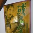 軽井沢高原文庫で銀幕のスターに出会う。