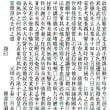 石碑文字の清書方法(2)(私の場合)