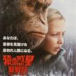 『猿の惑星:聖戦記 グレート・ウオー』