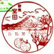 ぶらり旅・室田郵便局(群馬県高崎市)